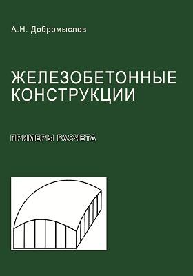 Железобетонные конструкции : Примеры расчета: справочное издание