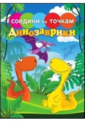 Соедини по точкам. Динозаврики: художественная литература