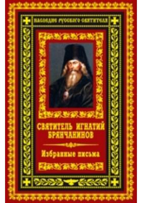 Избранные письма: духовно-просветительское издание