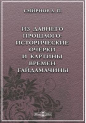 Из давнего прошлого: Исторические очерки и картины времен гайдамачины: публицистика