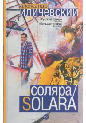 Соляра/Solara