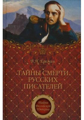 Тайны смерти русских писателей