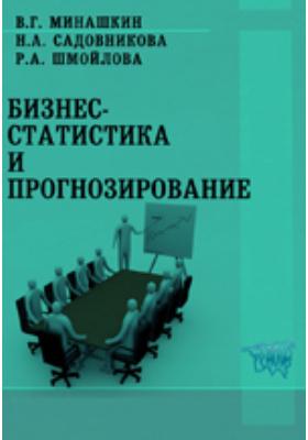 Бизнес-статистика и прогнозирование: учебно-практическое пособие
