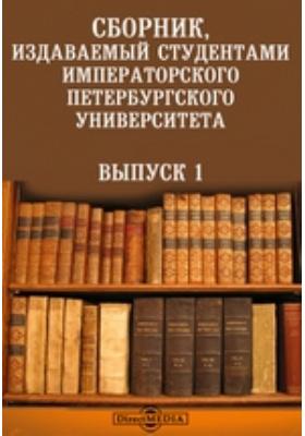 Сборник, издаваемый студентами Императорского Петербургского Университета. Вып. 1