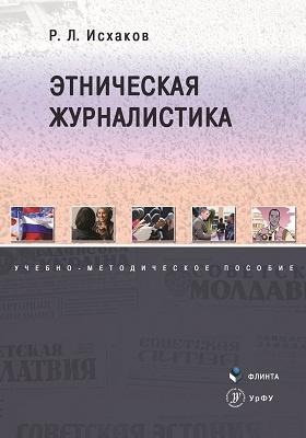 Этническая журналистика: учебно-методическое пособие