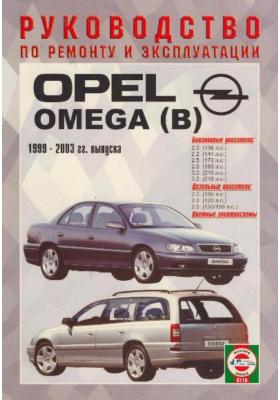 Руководство по ремонту и эксплуатации OPEL Omega B, бензин/дизель. 2000-2003 гг. выпуска : Производственно-практическое издание