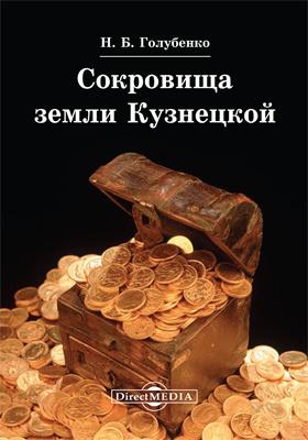 Сокровища земли Кузнецкой: научно-популярное издание