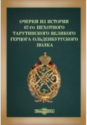 Очерки из истории 67-го пехотного Тарутинского великого герцога Ольденбургского полка