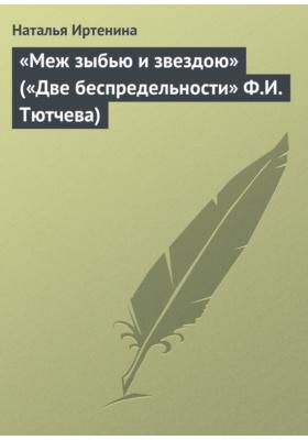 «Меж зыбью и звездою» («Две беспредельности» Ф.И. Тютчева)