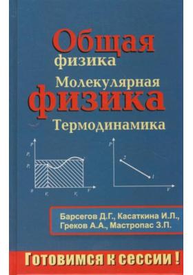 Общая физика. Молекулярная физика. Термодинамика : Текстовые задания с решениями и методическими указаниями