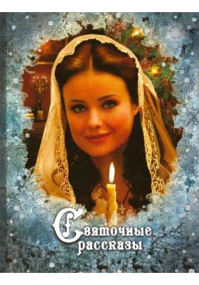Святочные рассказы : Рождественская девочка. Счастливая звезда. Софи