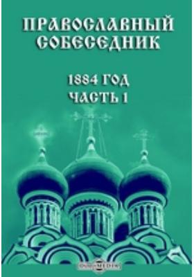 Православный собеседник: журнал. 1884, Ч. 1