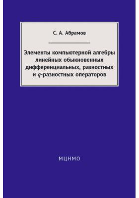 Элементы компьютерной алгебры линейных обыкновенных дифференциальных, разностных и q-разностных операторов