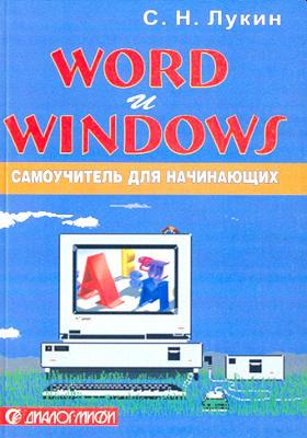 Word и Windows : самоучитель для начинающих. Практические советы