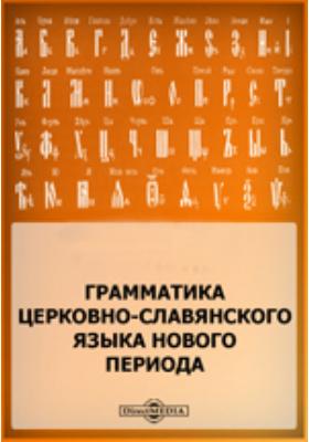 Грамматика церковно-славянского языка нового периода