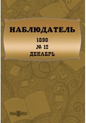 Наблюдатель. 1890. № 12, Декабрь