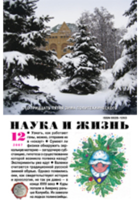 Наука и жизнь: ежемесячный научно-популярный журнал. 2007. № 12
