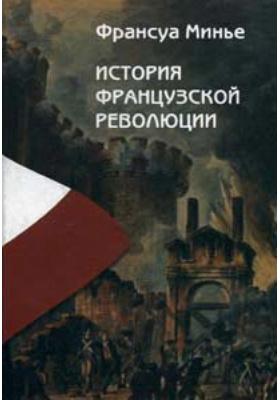 История Французской революции с 1789 по 1814 гг