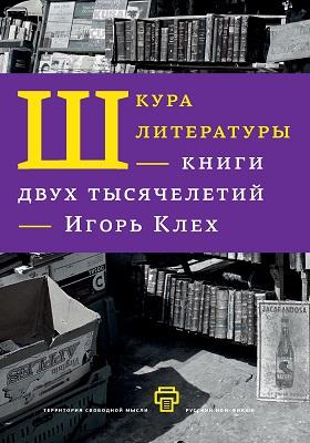 Шкура литературы : книги двух тысячелетий