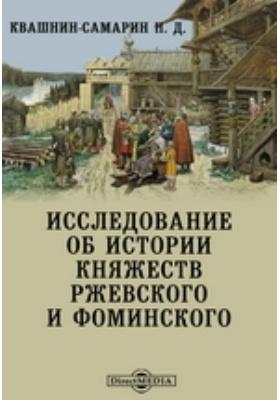 Исследование об истории княжеств Ржевского и Фоминского