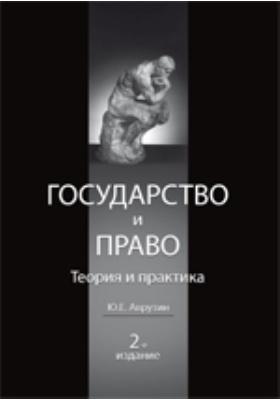 Государство и право : Теория и право: учебное пособие