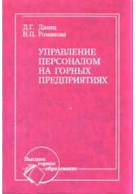 Управление персоналом на горных предприятиях: учебное пособие