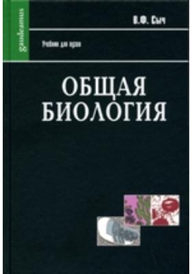Общая биология: учебник