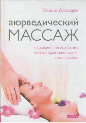 Аюрведический массаж. Традиционные индийские методы уравновешивания тела и разума = Ayurvedic Massage. Traditional Indian Techniques for Balansing Body and Mind