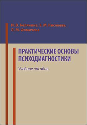 Практические основы психодиагностики: учебное пособие
