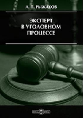 Эксперт в уголовном процессе. Научно-практическое руководство