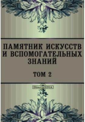 Памятник искусств и вспомогательных знаний: художественная литература. Т. 2