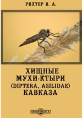 Хищные мухи-ктыри (Diptera, Asilidae) Кавказа