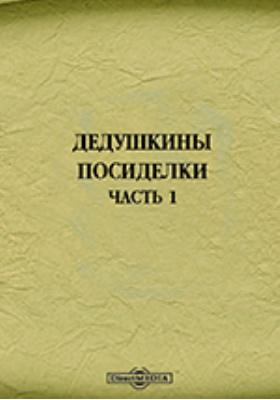 Дедушкины посиделки, Ч. 1
