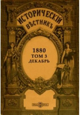 Исторический вестник. 1880. Т. 3, Декабрь