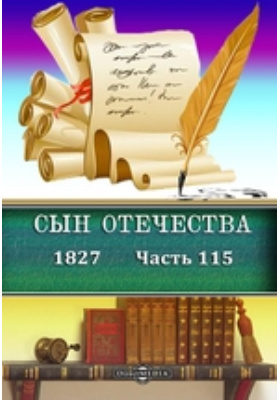 Сын Отечества : 1827: журнал. 1827, Ч. 115