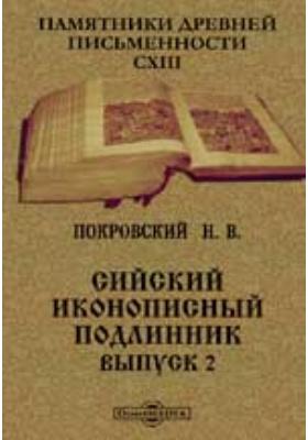 Памятники древней письменности.113. Сийский иконописный подлинник. Вып 2