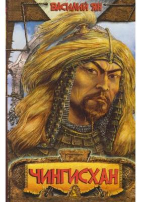 Чингисхан : Роман