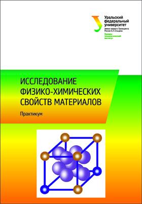Исследование физико-химических свойств материалов : Практикум: учебно-методическое пособие