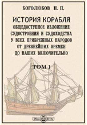История корабля. Т. 1, Ч. 1-2. Судостроение и судоходство в древние времена. Судостроение и судоходство в Средние века