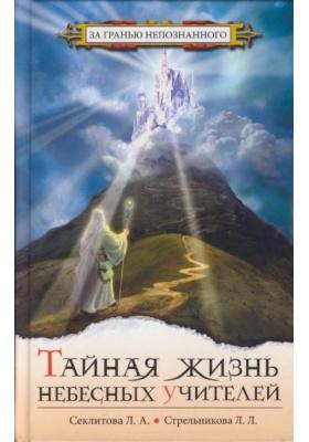 Тайная жизнь небесных учителей : Диалоги с Богом
