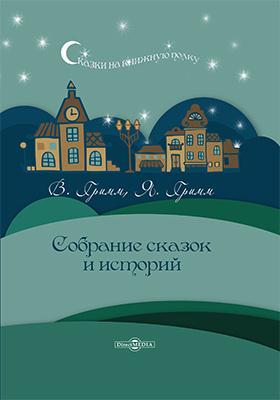 Собрание сказок и историй: художественная литература