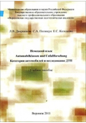 Немецкий язык. Automobilklassen und Unfallforschung. Категории автомобилей и исследование ДТП: учебное пособие