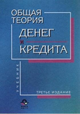 Общая теория денег и кредита: учебник