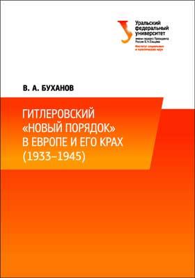Гитлеровский «новый порядок» в Европе и его крах (1933–1945): книга-исследование