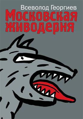 Московская живодерня: сборник рассказов