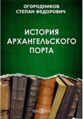 История Архангельского порта