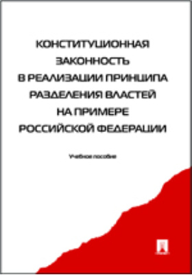 Конституционная законность в реализации принципа разделения властей на примере Российской Федерации: учебное пособие