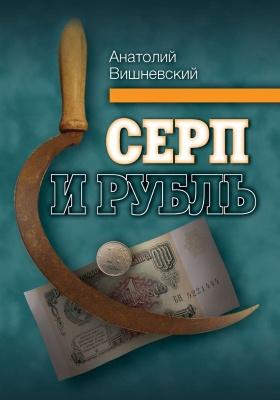 Серп и рубль : консервативная модернизация в СССР