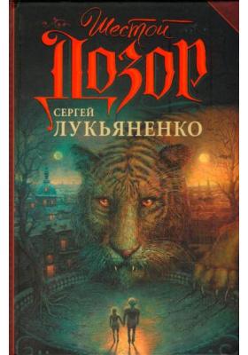 Шестой Дозор : Фантастический роман
