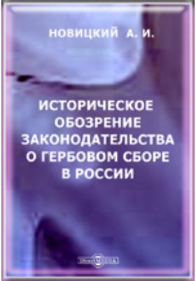 Историческое обозрение законодательства о гербовом сборе в России